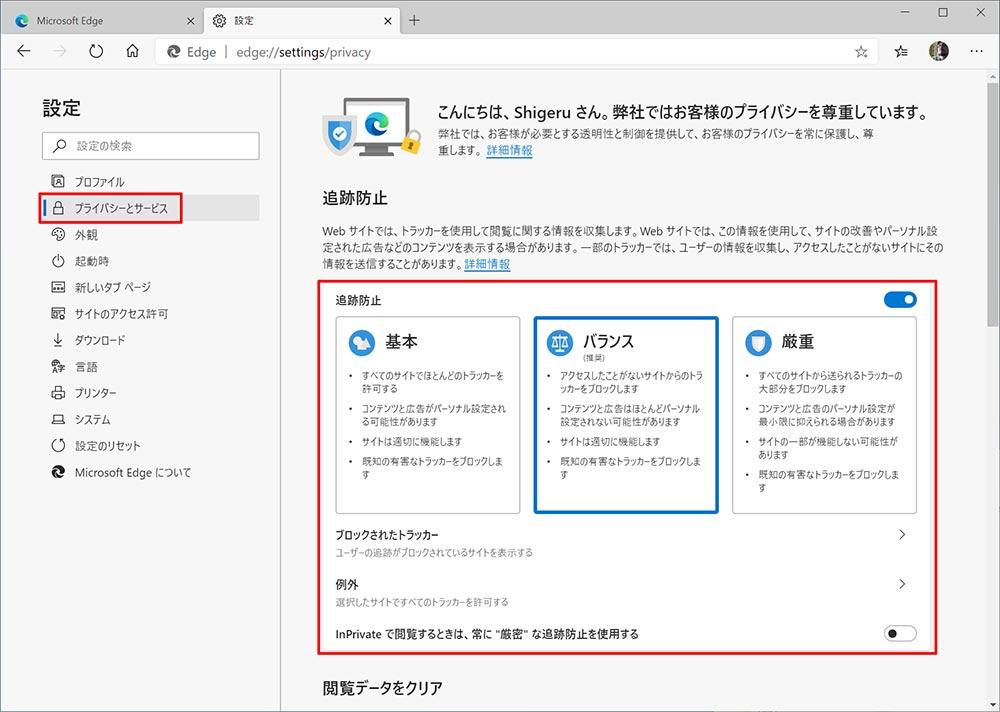 Windows 10から標準ブラウザーとなった「Edge」の使い方 Chromeの拡張機能も利用できる