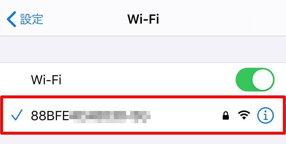 【iPhone・iPad】友だちに自宅のWi-Fiをパスワード入力不要で簡単に使わせる方法