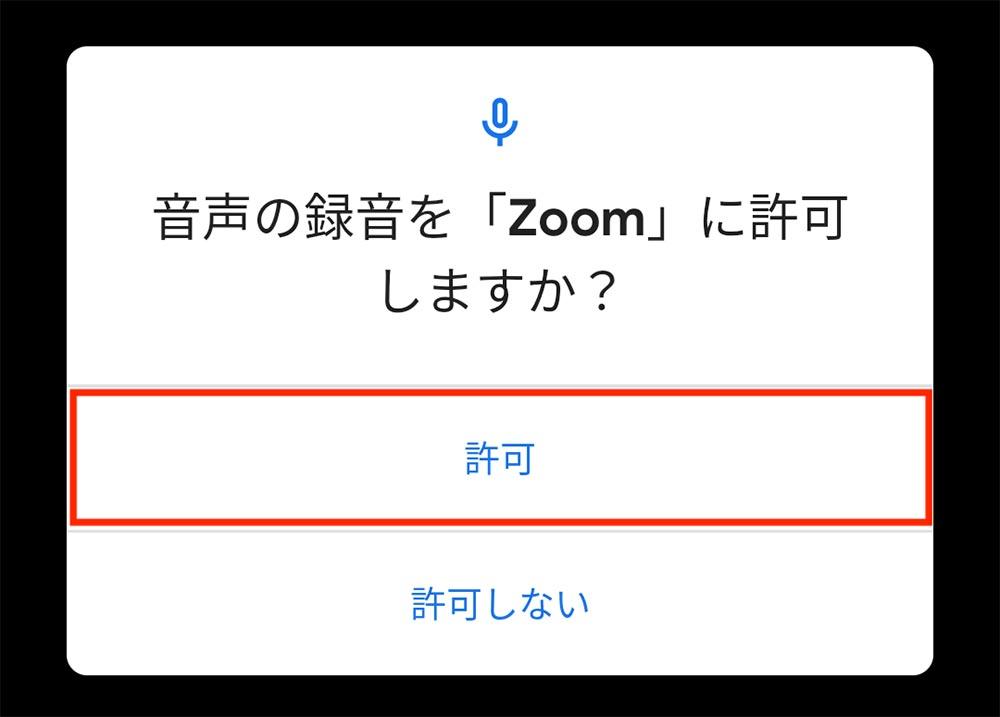 Webビデオ会議ソフト「Zoom(ズーム)」の使い方と参加方法 スマホで簡単にできる