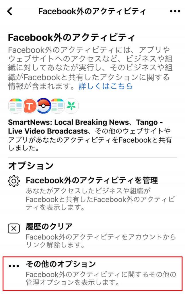 FBに吸い上げられてる個人データを確認する方法 不気味なほどに探してた商品などの広告が、、、
