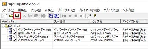 音楽プレイヤーで表示されるMP3のタグ情報をまとめて簡単に変更する方法