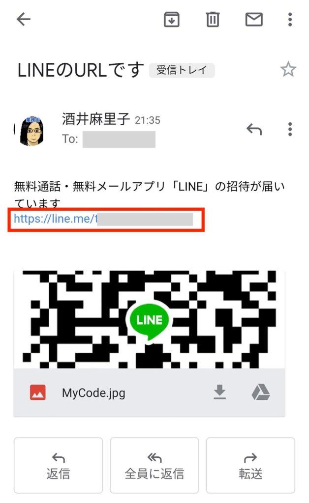 LINE(ライン)の友だち追加用のURLの送信方法や、URLを受け取った場合の追加方法