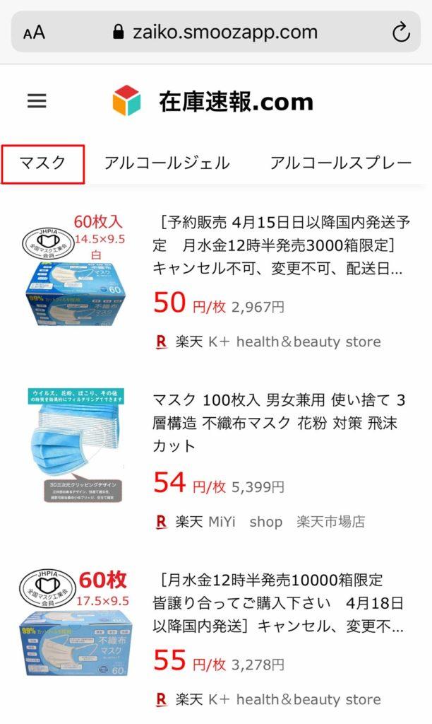 入手困難なマスクやアルコール消毒液の在庫とショップ情報が確認できる「在庫速報.com」が便利