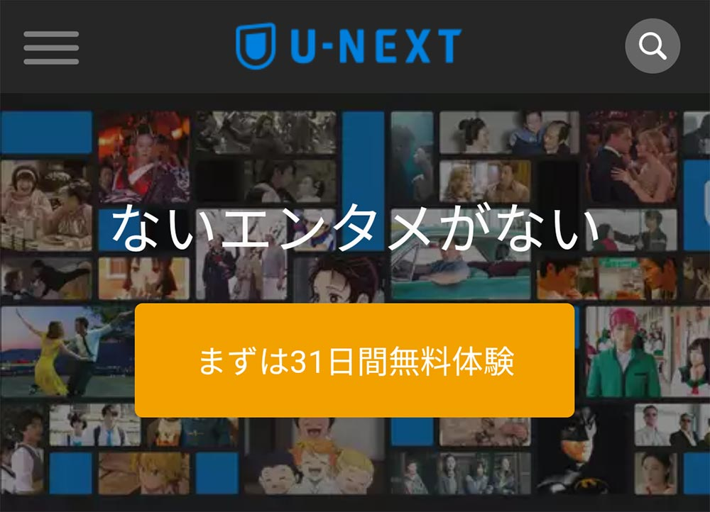 「U-NEXT」は、4人シェアで1人500円以下で楽しめ同時に別の場所からログインできる