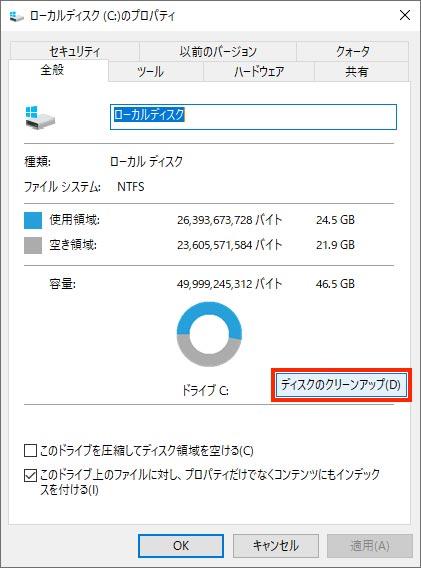 【Windows10】手っ取り早くパソコンの起動ディスクの空き容量を増やす方法