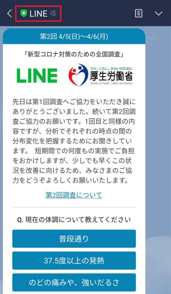 LINE(ライン)の新型コロナアンケートでクレカ情報を盗む詐欺発生 本物の見分け方は?