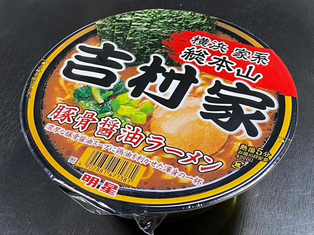 明星の吉村家カップ麺が予想以上にうまかったが、チャーシューなしで50円値引きなら◎