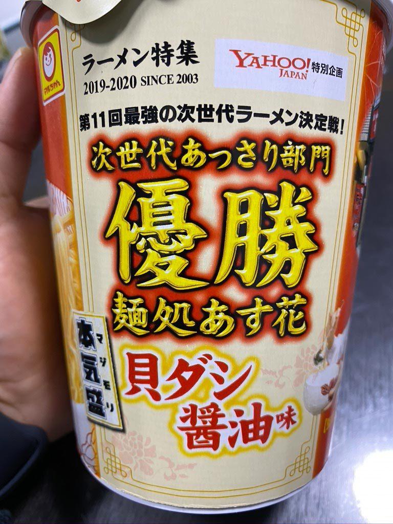 麺処あす花の「本気盛 貝ダシ醤油味」万人向けなのに独特のコクと不思議な一杯だった