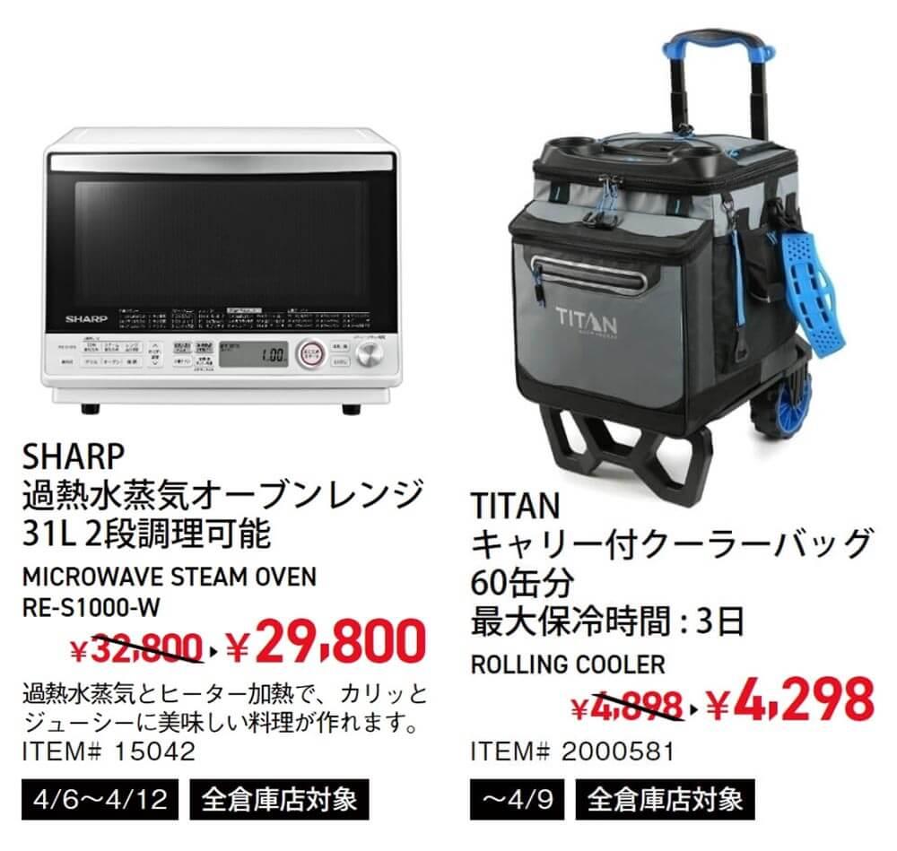 COSTCO(コストコ)セール情報【2020年4月3日最新版】SHARPのオーブンレンジが格安!