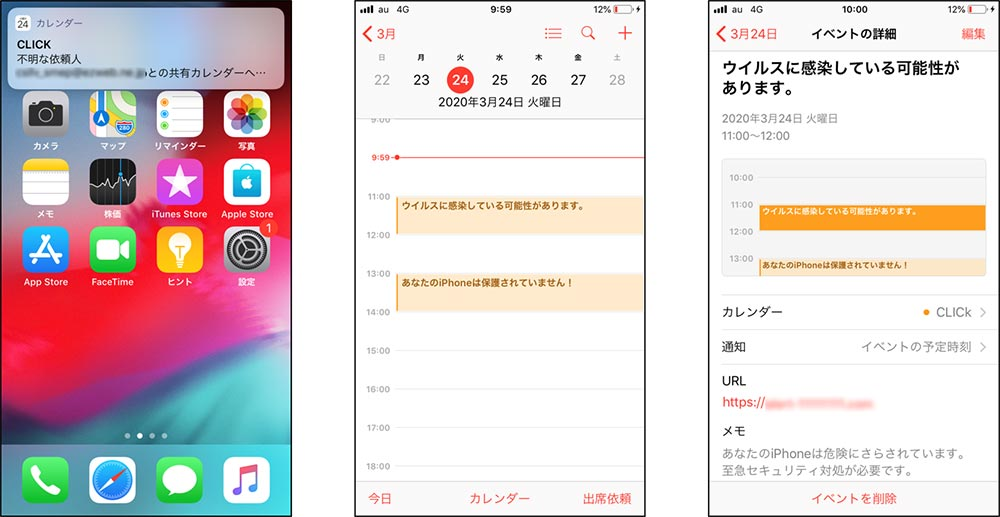 できない 削除 iphone カレンダー