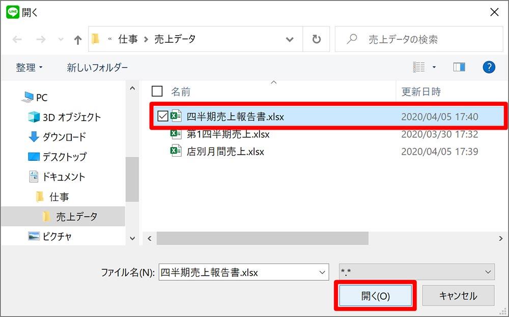 パソコン版LINEトークでWordやExcel、PDFなどの文書ファイルを送信する方法