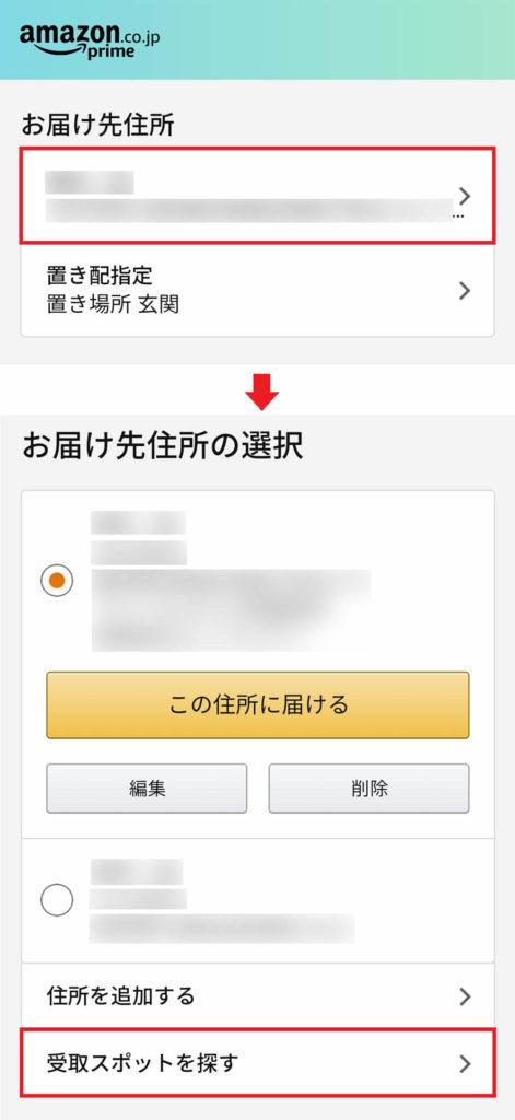 Amazon専用ロッカー「Amazon Hub」って何だ? 日中荷物を受け取れない人におすすめ