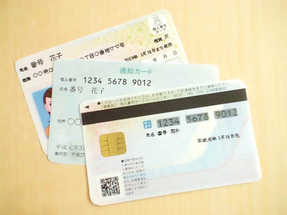 マイナンバーカード、通知カードを紛失しても個人番号がすぐにわかる方法があった