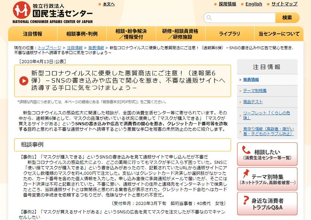 「マスクが購入できる」と新型コロナウイルスに便乗したSNS詐欺で国民生活センターが注意喚起!