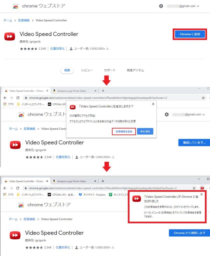 AmazonプライムビデオやYouTube動画を1.5%倍速で再生する方法