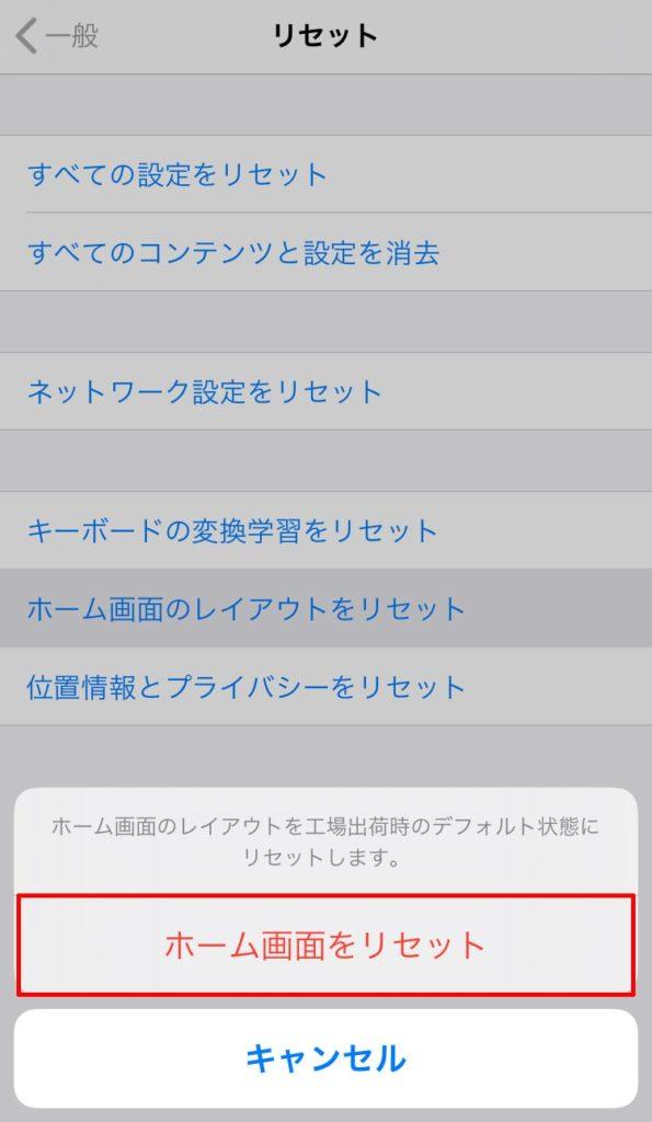 iPhoneのホーム画面アプリアイコンの並びをリセットし整理する方法