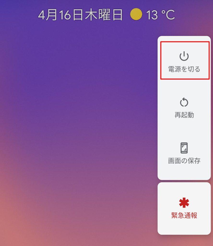 Android 10にアップデートしたら不具合が出まくる、その原因と対処方法