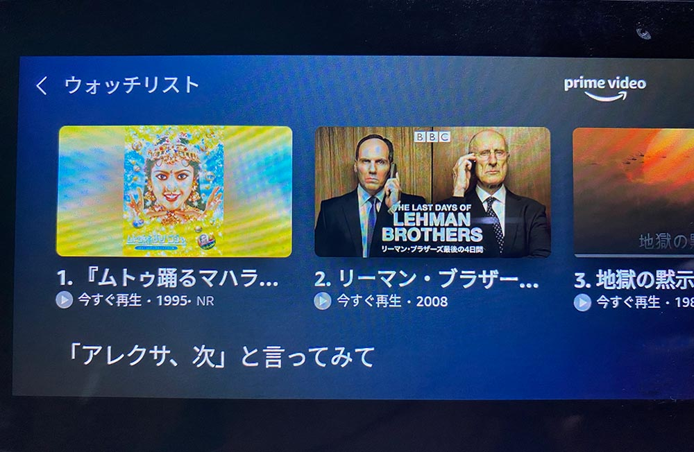 Amazonの「Echo Show」でプライムビデオを観る方法