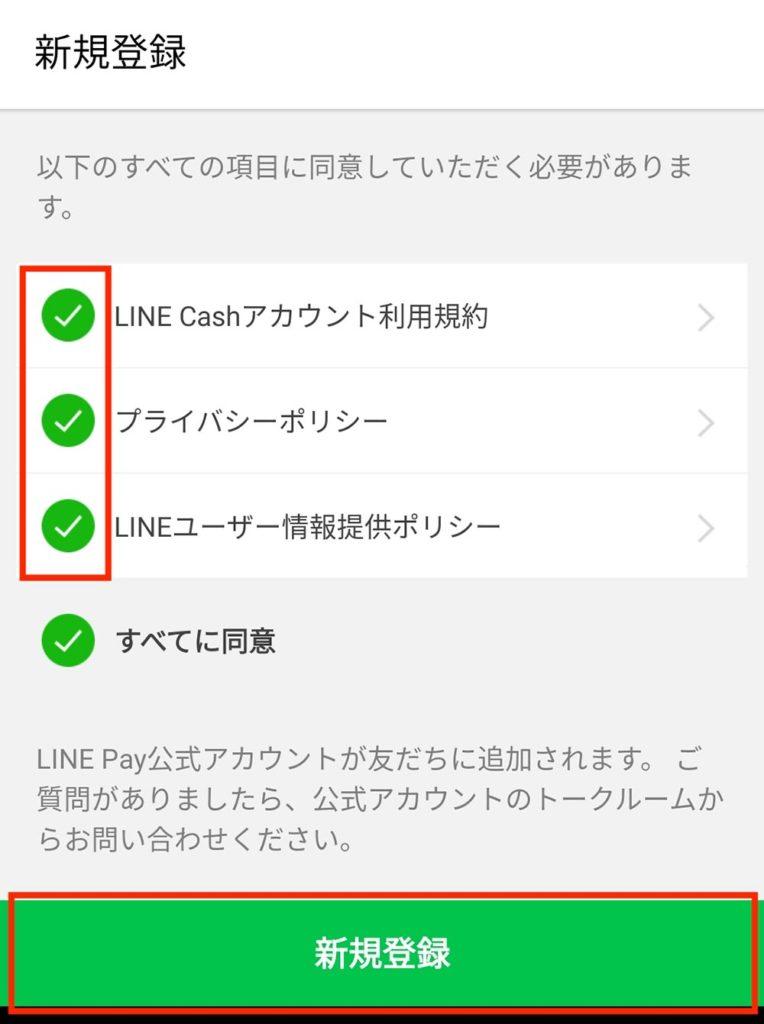 人気のスマホ決済LINE Pay(ラインペイ)とは? 登録方法から使い方まで全解説