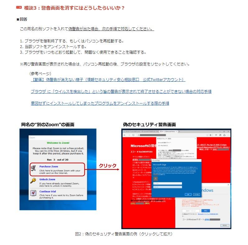 """【警告】ビデオ会議アプリ「Zoom」の同名アプリ""""怪しいZoom""""による詐欺が発生中!"""