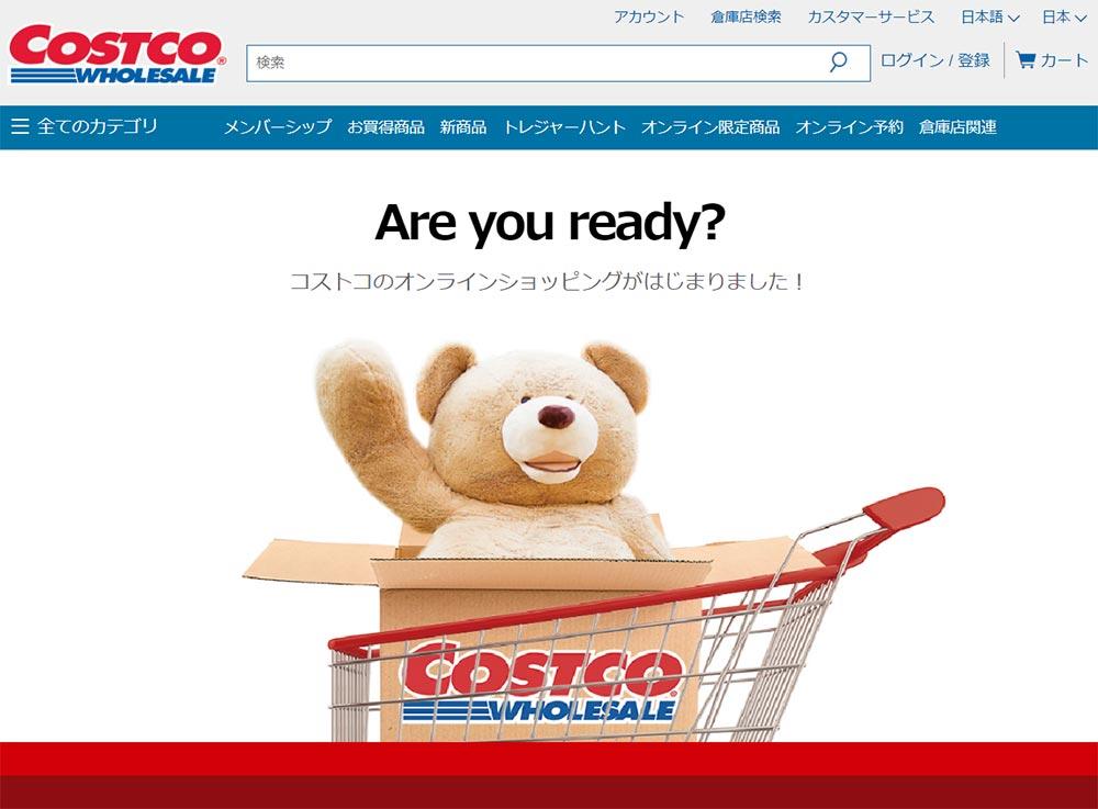 コストコ(COSTCO)全倉庫店で高齢者や身体が不自由な会員を優先する特別営業時間を実施へ