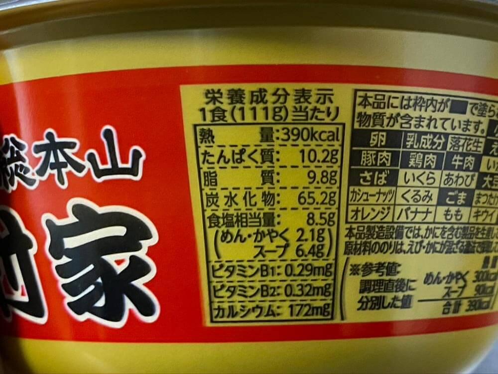 吉村 家 カップ 麺