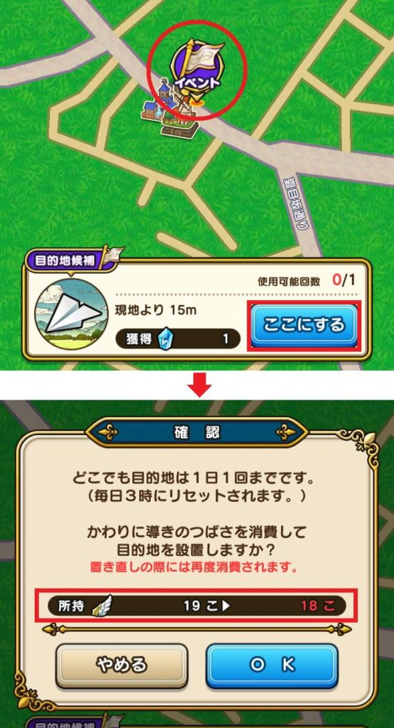 【朗報!】ドラクエウォークが緊急事態宣言でも自宅にいながらプレイ可能に!!