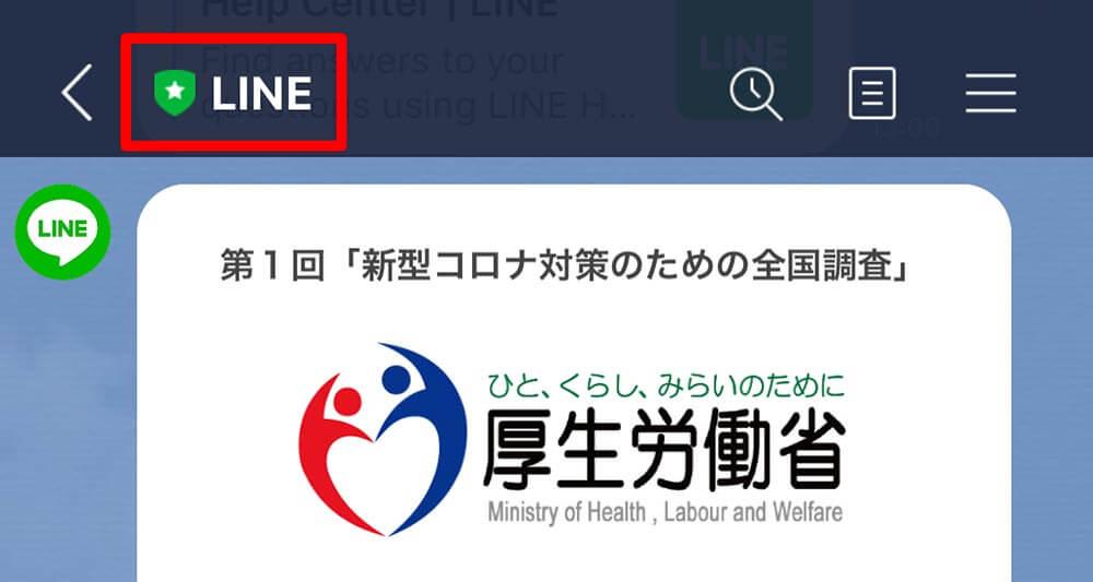 LINEが第1回「新型コロナ対策のための全国調査」を実施 第2回は4月5日に実施予定