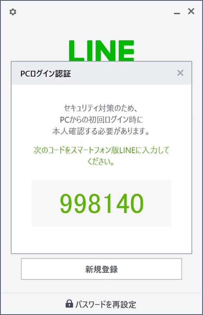 パソコン版 LINE(ライン)を使うときの注意点 ログインできないときの対処法も解説