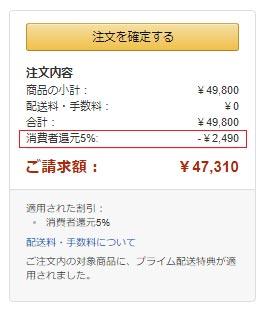 Amazonの買い物でもキャッシュレス・ポイント還元5%をもらう方法