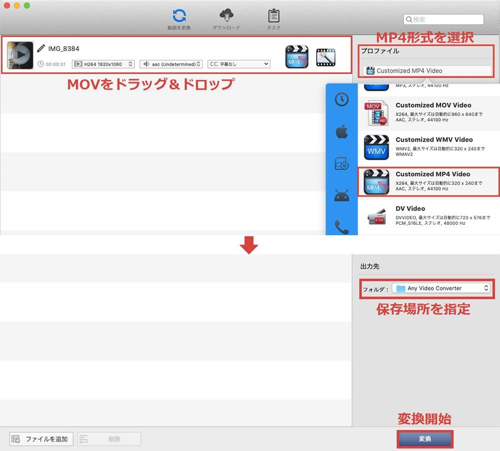 iPhoneで撮影した動画(MOV)を汎用性の高いMP4形式に変換する方法