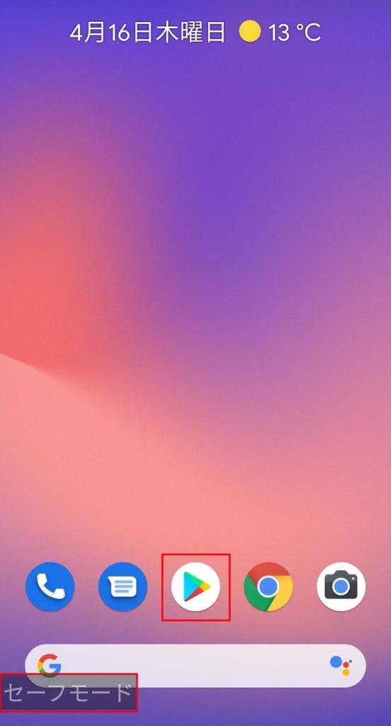 アップデート 不具合 android XperiaなどでAndroid10のアップデートが開始!不具合の詳細やアップデートすべきかなど徹底解説