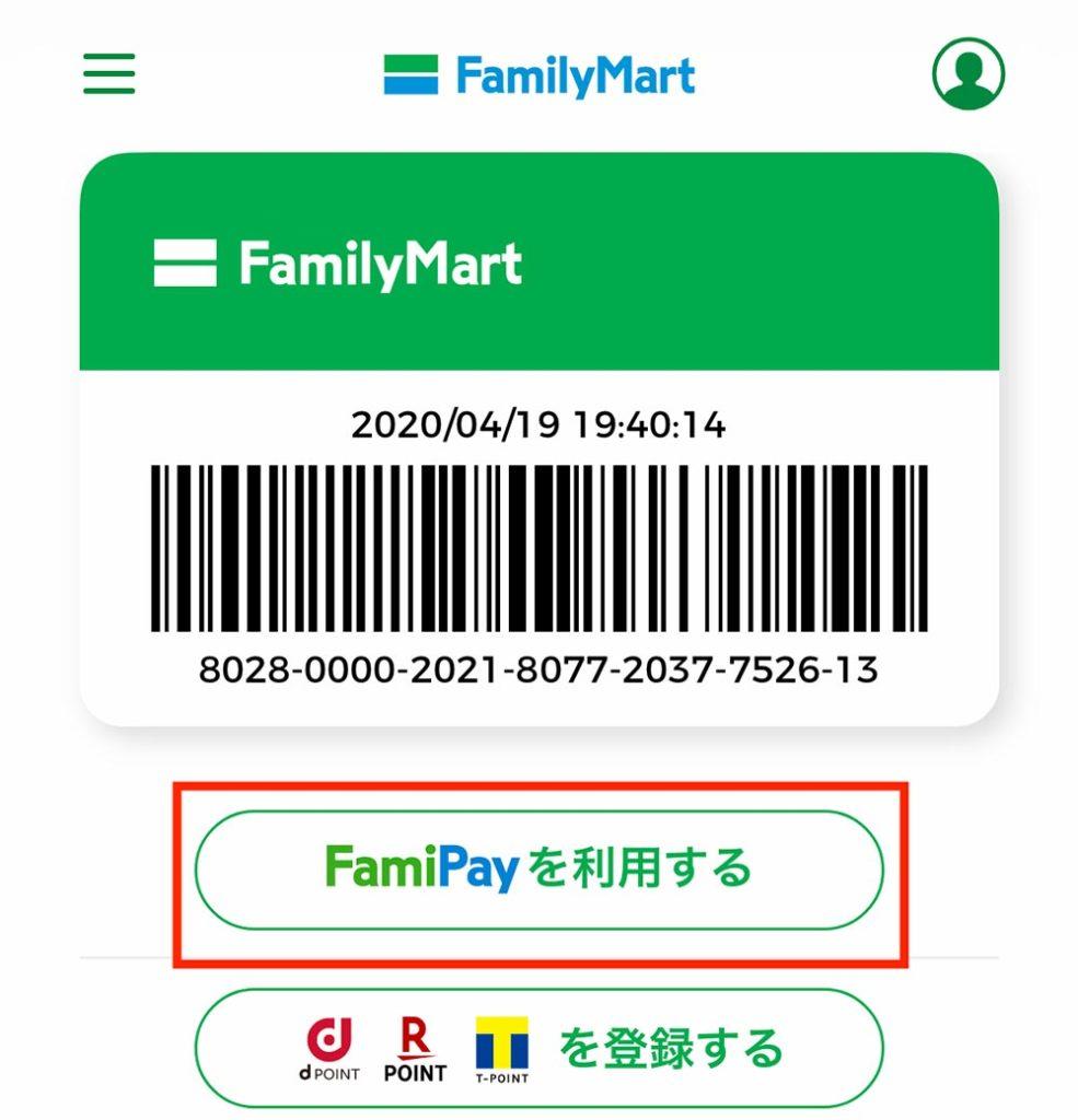 人気のスマホ決済FamiPay(ファミペイ)とは? 登録方法から使い方まで全解説