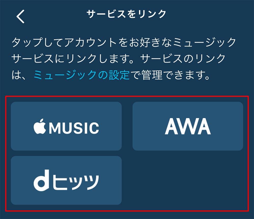 Amazon EchoなどのAlexa対応端末で別の音楽配信サービスを利用する方法