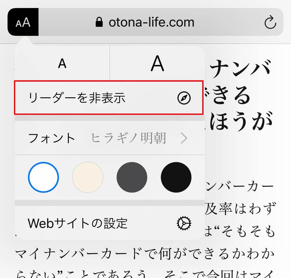 iPhoneでウェブページを見るときバナーや広告だけを取り除いて表示させる方法