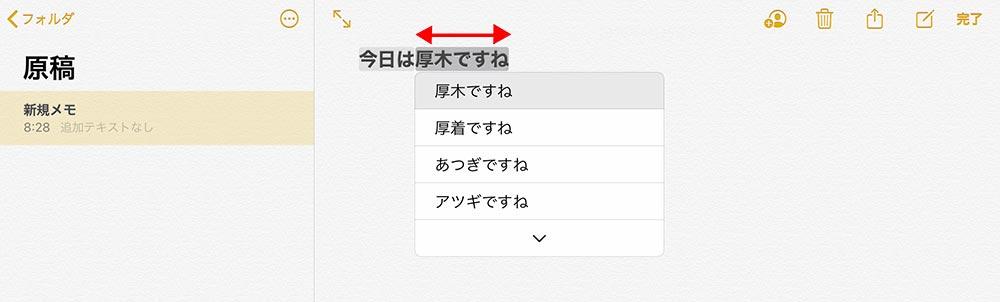 【新機能】iPad OS 13.4の「ライブ変換」最初は戸惑うがテキスト入力が大きく効率化できる!
