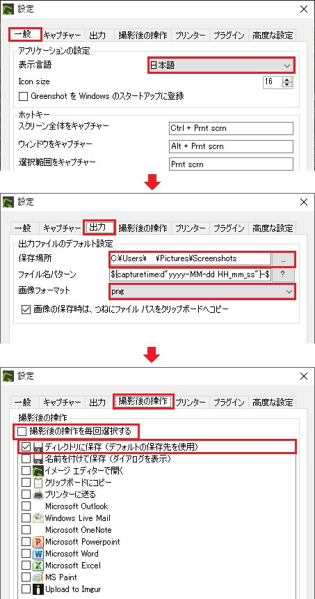 パソコン画面のスクリーンショットを一瞬にして全ページ保存、範囲指定保存する方法