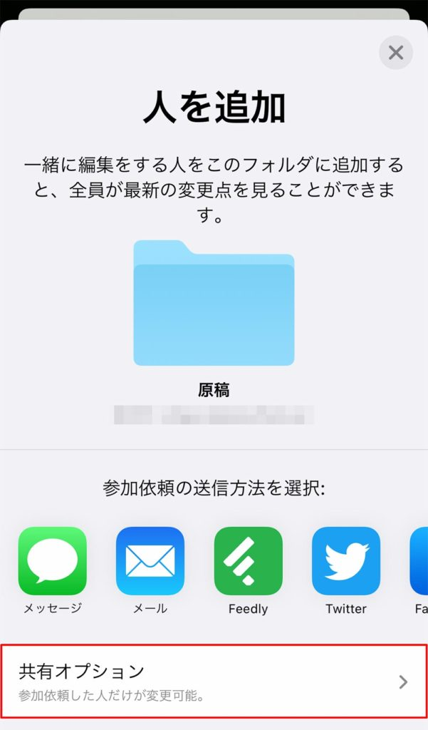 iPhoneで「iCloud Drive」ファイルアプリからフォルダを共有する方法