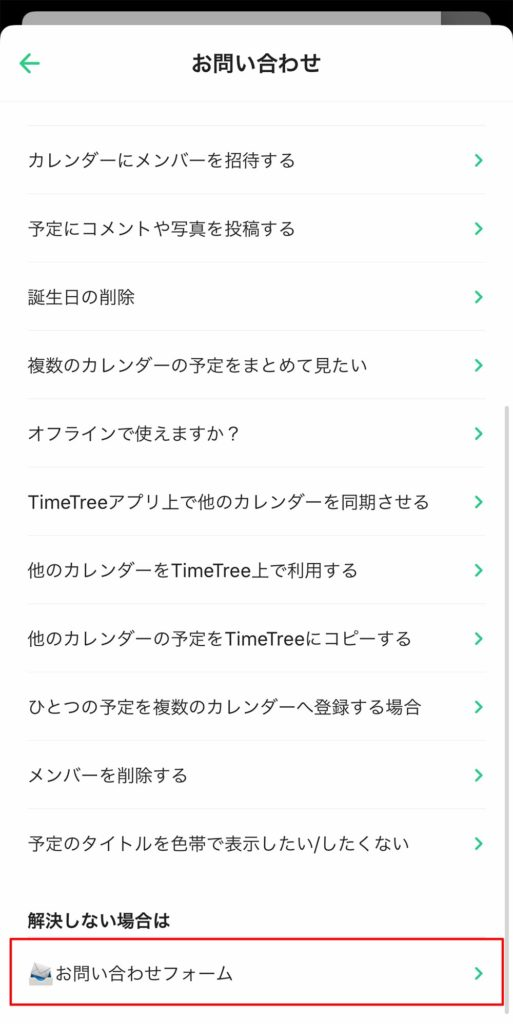 TimeTree(タイムツリー)で「作成した人がアプリを削除」した場合どうなるのかを解説