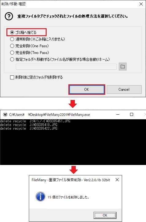 「FileMany」重複したファイルや写真をサクッと検索、削除できHDDの空き容量を確保!