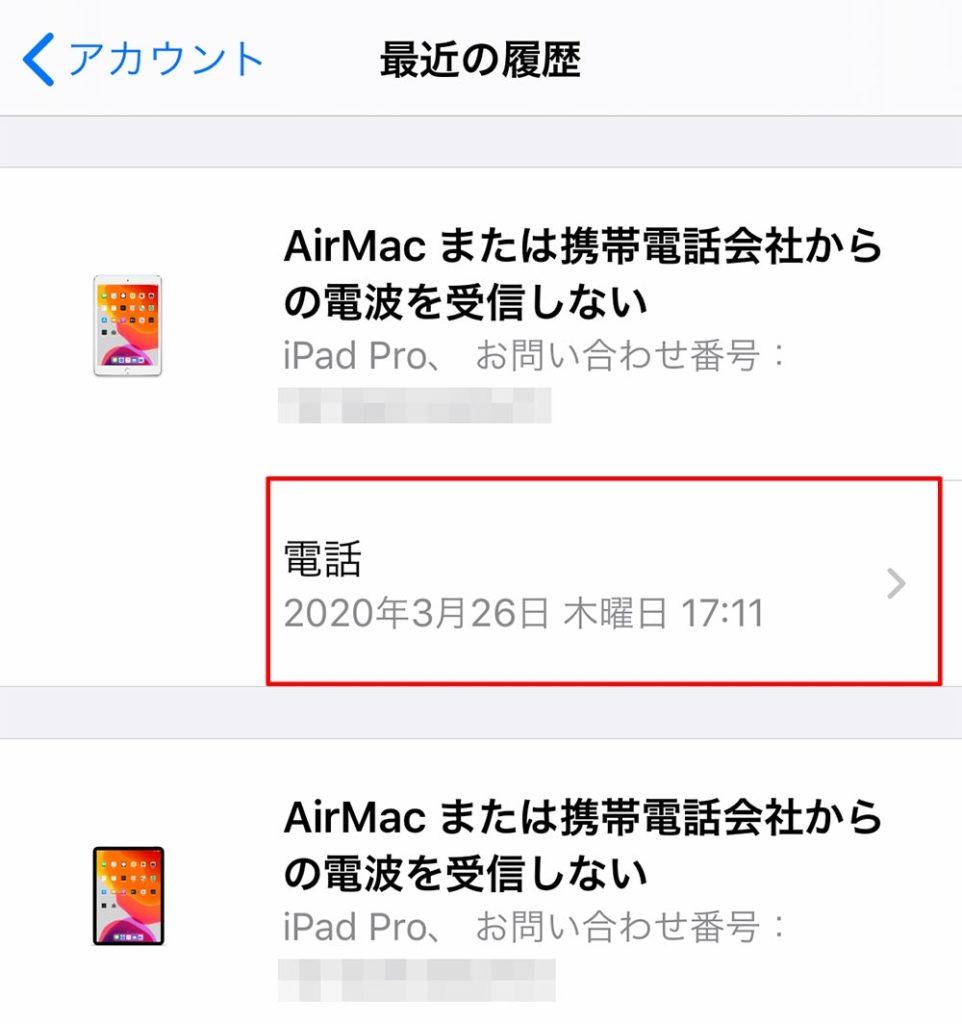 「Appleサポート」アプリの使い方 iPhoneのトラブルや問合せ先が見つからないなどを解消!