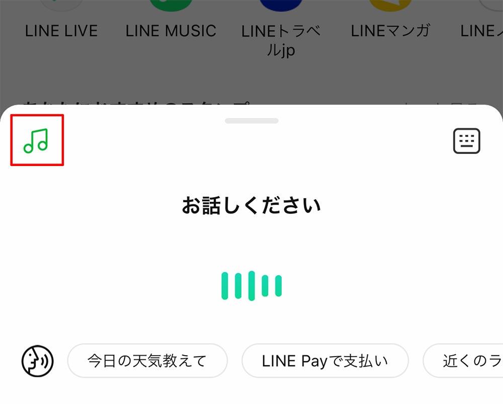 LINE(ライン)の「音声検索・操作」の使い方  話しかけるだけで機能やサービスを呼び出せる