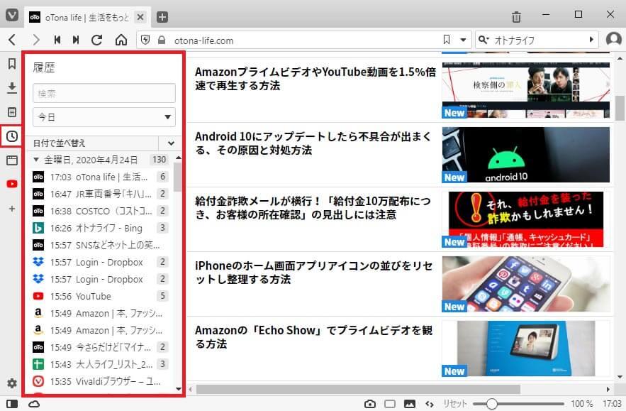 Chromeより動作が軽く多機能なブラウザ「Vivaldi(ヴィヴァルディ)」がオススメな理由