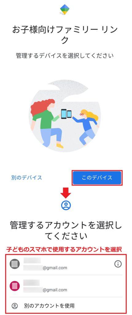 子どものスマホを管理する「Google ファミリーリンク」の設定方法