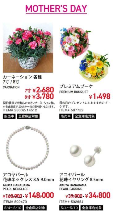 COSTCO(コストコ)セール情報【2020年5月1日最新版】真珠アクセサリーが格安!