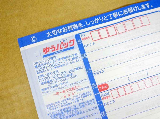 郵便局の「ゆうパック」で得する4つの方法 頻繁に使う人ならこんなにお得!