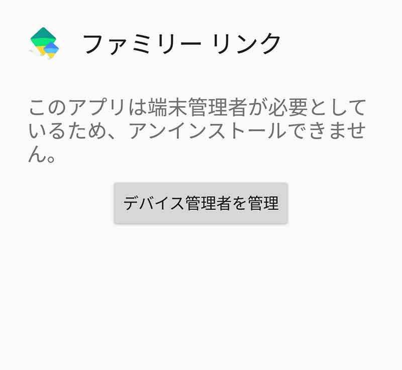機種 ファミリー 変更 リンク