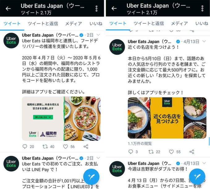 Uber Eats(ウーバーイーツ)のお得なクーポンを手に入れる4つの裏技!!