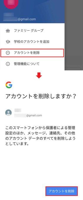 子どものスマホに設定した「Google ファミリーリンク」を解除する方法が分からない