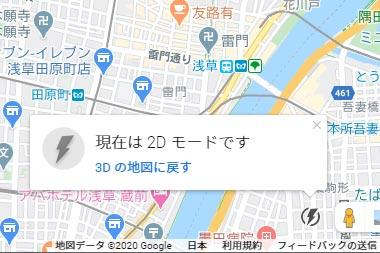 Googleマップの動作が重いとき「ライトモード」を使ってサクサク動くようにする裏ワザ!